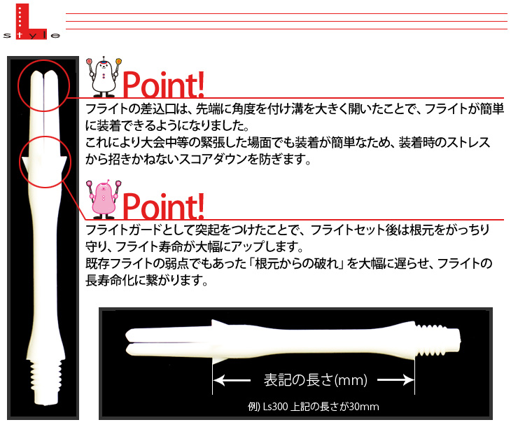 L-Shaft SILENT ストレート ホワイト <260> 【エルシャフト サイレント Straight WhiteLシャフト