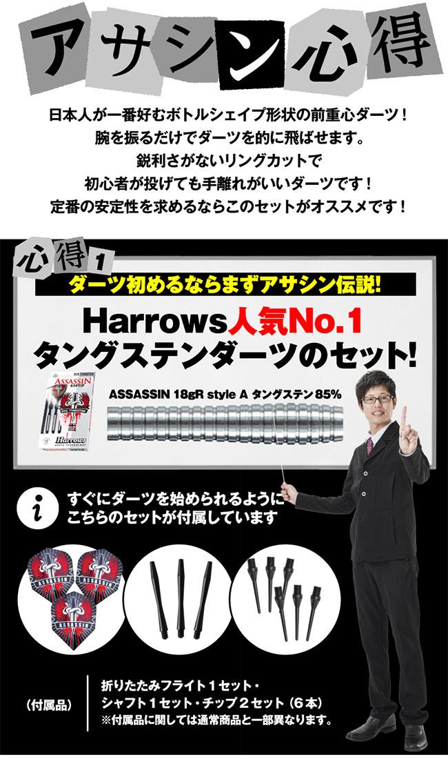 ★Harrows(ハローズ) 初心者応援セット(ASSASSIN 18gR +CLICフライト・シャフト)