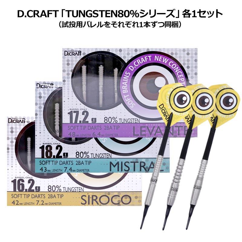 【卸販売限定】試投用ダーツ付き Dcraft Tungsten80%シリーズ セット