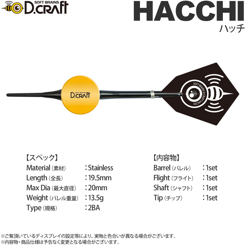 D.craft HACCHI 【ソフト ブレインズ ディークラフト  ソフトダーツ SOFTDARTS