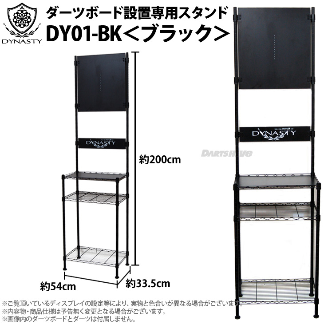 DYNASTY ダーツボード設置専用スタンド DY01-BK <ブラック>
