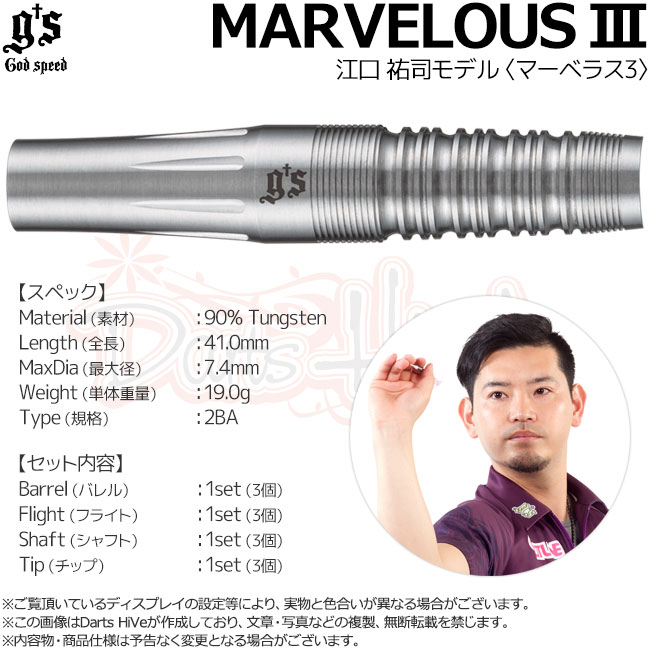 Gs Darts(ジーズダーツ) MARVELOUS3(マーベラス3) 2BA 江口祐司モデル (ダーツ バレル)