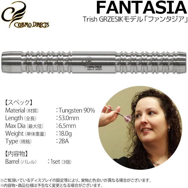 COSMO DARTS(コスモダーツ)FANTASIA(ファンタジア) 2BA トリッシュ・グレージック選手モデル 【バレルのみ】 (ダーツ バレル)