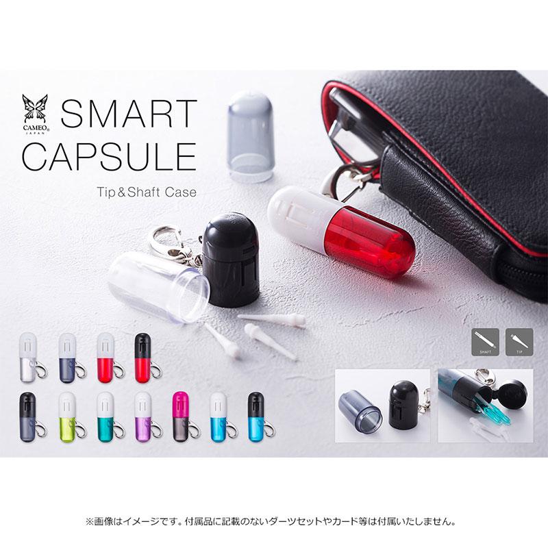 CAMEO(カメオ) チップ&シャフトケース SMART CAPSULE(スマートカプセル) (ダーツ アクセサリ)