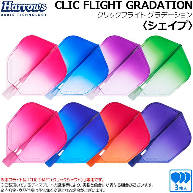 Harrows(ハローズ) CLIC(クリック) フライト シェイプ グラデーション (ダーツ フライト)