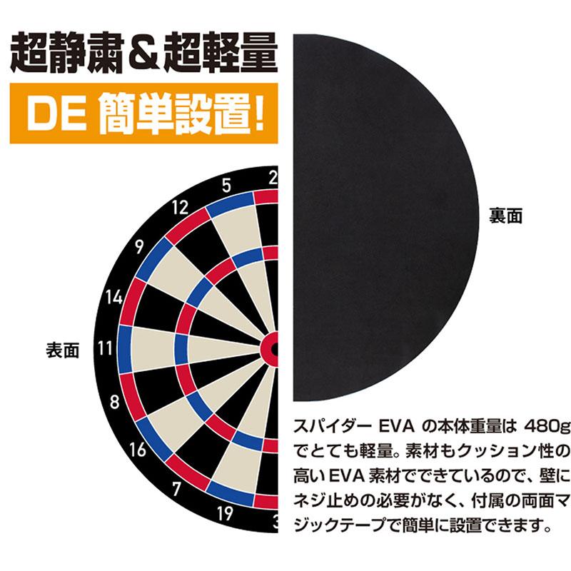 D.CRAFT(ディークラフト) DARTBOARD SPIDER EVA(スパイダーエヴァ) (ダーツ ボード)