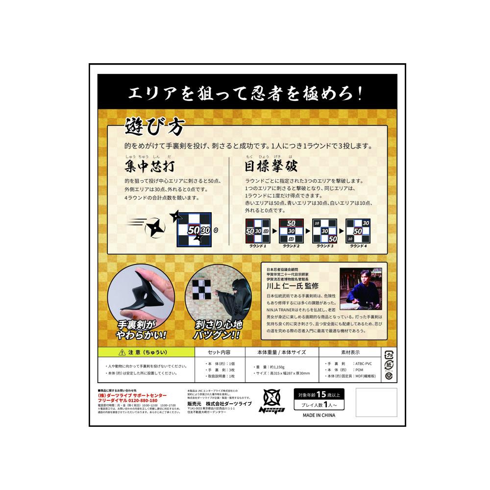 Ninja Trainer(ニンジャトレーナー)