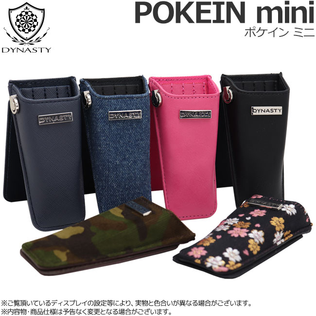 DYNASTY(ダイナスティー) ダーツケース POKEIN mini(ポケインミニ) (ダーツ ケース)