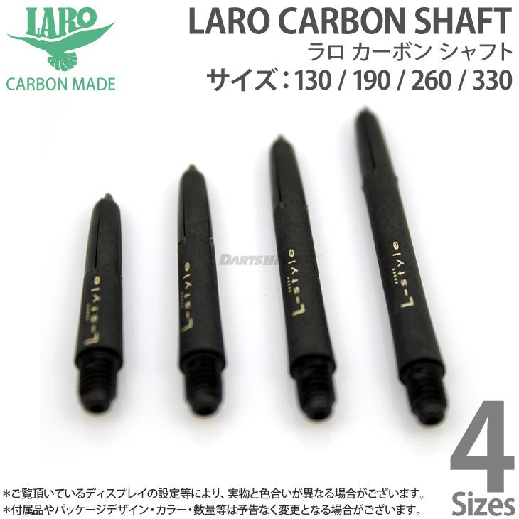 L-style CARBON 【LARO ラロ カーボン SHAFT シャフト L-style エルスタイル ソフトダーツ SOFTDARTS