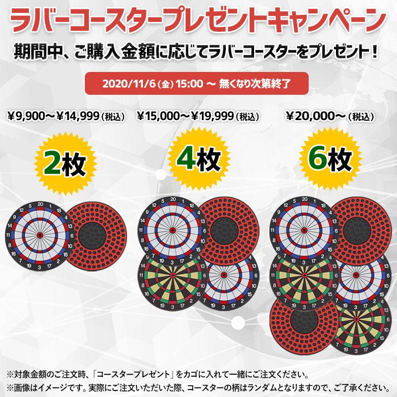 【卸販売限定】【期間限定】ラバーコースター プレゼントキャンペーン