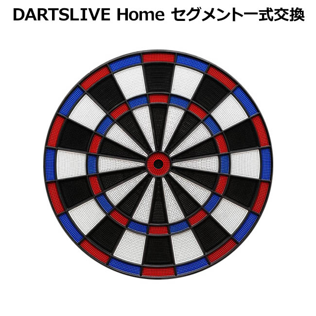 DARTSLIVE-200S(ダーツライブ200S) セグメント一式交換(メーカー対応)