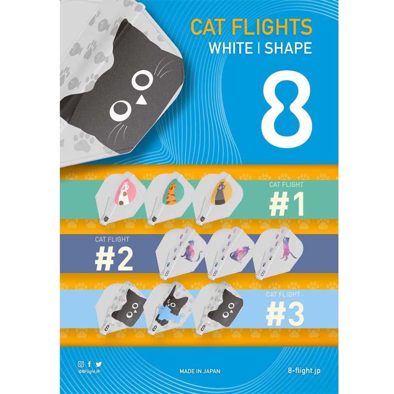 8FLIGHT(エイトフライト) CATシリーズ#2 Galaxy Cat(ギャラクシーキャット) シェイプ ホワイト <400063> (ダーツ フライト)