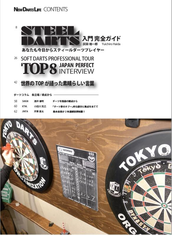 New Darts Life No.102