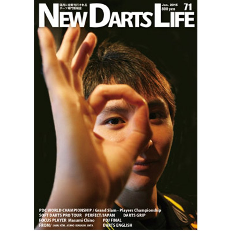New Darts Life No.71
