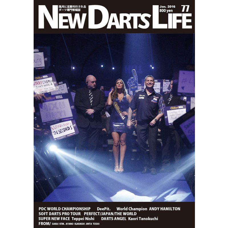 New Darts Life No.77