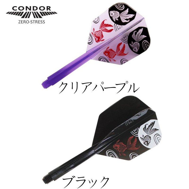 CONDOR Flight コンドル フライト 金魚 [スモール]