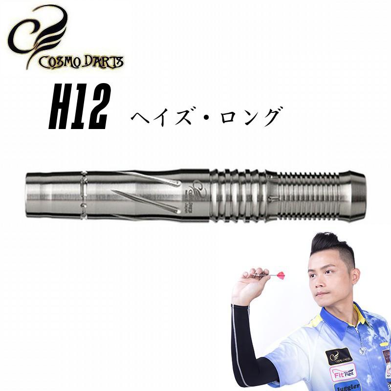 H12 ヘイズ・ロング [COSMO DARTS]