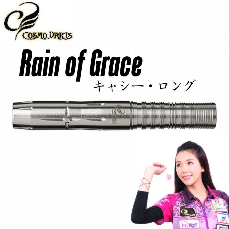 Rain of Grace キャシー・ロング [COSMO DARTS]