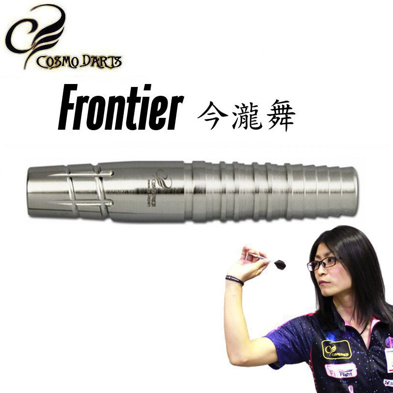 Frontier 今瀧舞 [COSMO DARTS]
