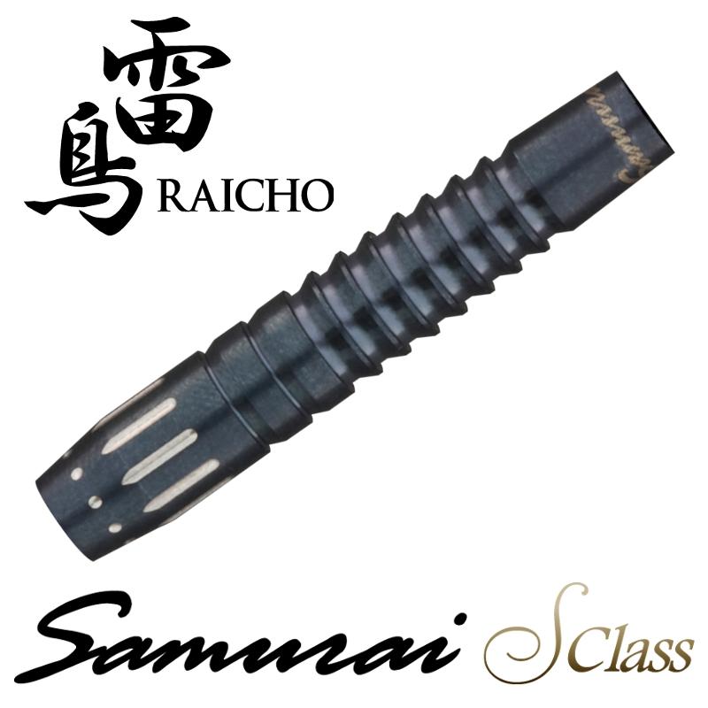 Samurai RAICHO サムライ 雷鳥 [Samurai S Class]