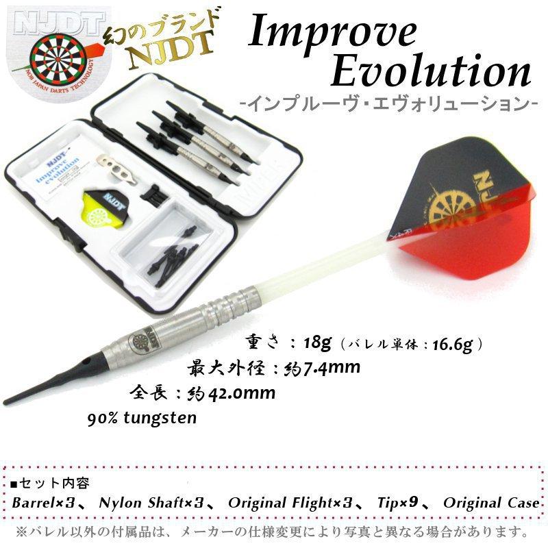 Improve Evolution インプルーヴ・エヴォリューション[NJDT]