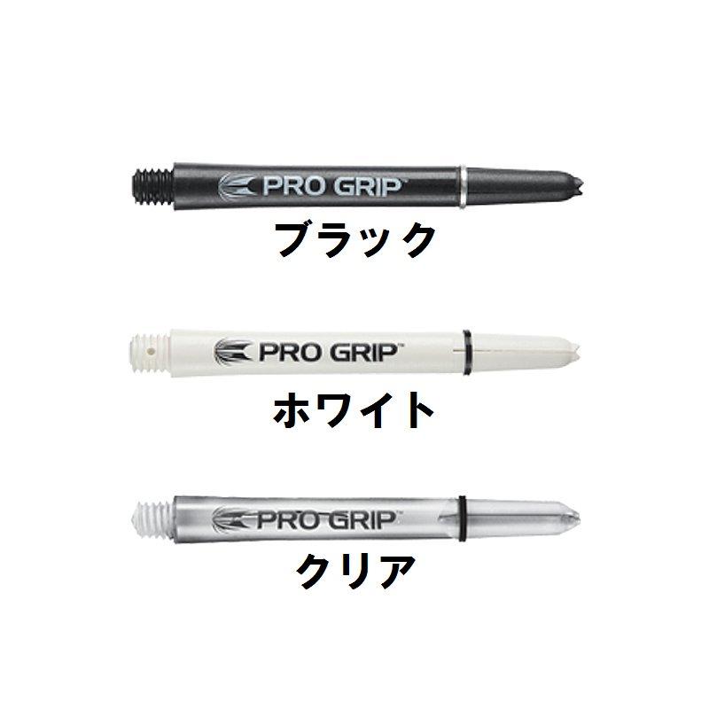 PRO GRIP プロ・グリップ・シャフト [TARGET]