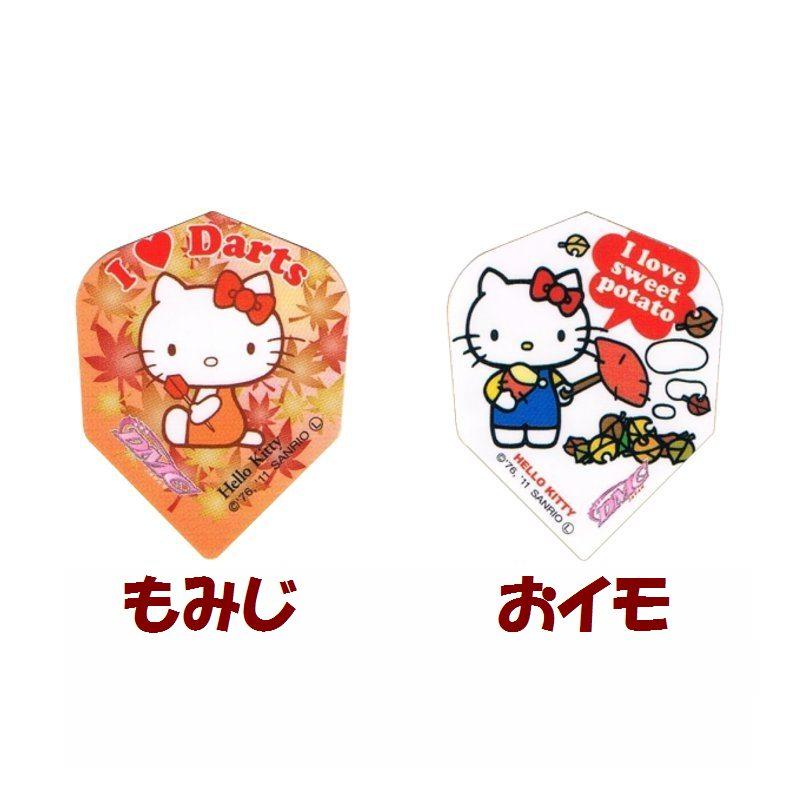 Hello Kitty Flight ハロー・キティー 秋バージョン [DMC]
