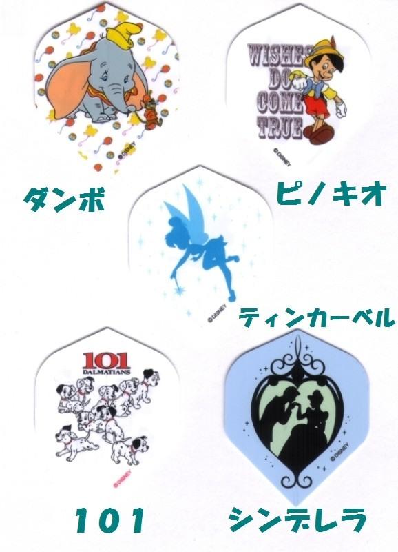 Disney Magic Flight ディズニー・クラシック・シリーズ