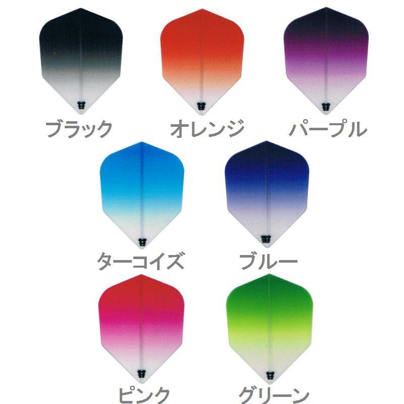 グラデーション・フライト・シェイプ Type-1 [Bricolage]