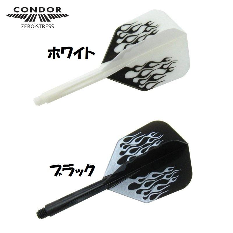 CONDOR Flight コンドル フライト ファイヤー [スモール]