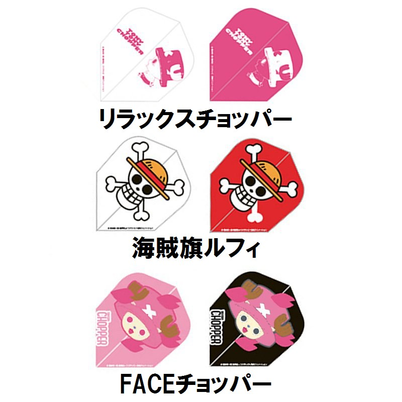ONE PIECE ワンピース・フライト [Far East Darts]