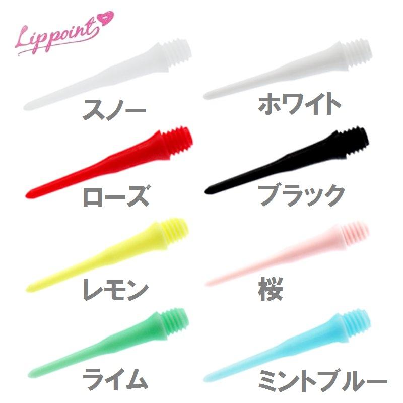 Lip Point リップ・ポイント [L-Style]