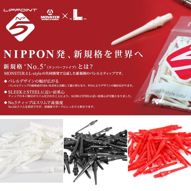 Lippoint No.5 リップ・ポイント ナンバーファイブ [L-Style]