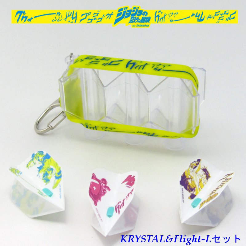 ジョジョの奇妙な冒険 KRYSTALセット 2 [Still Alive]