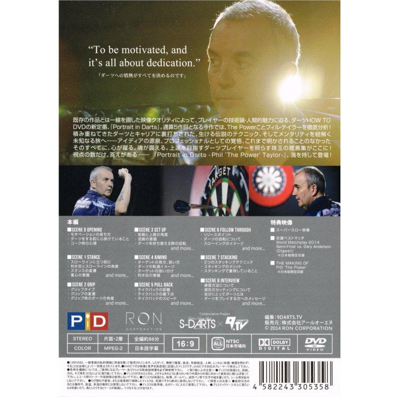PORTRAIT IN DARTS Phil Taylor ポートレート イン ダーツ DVD