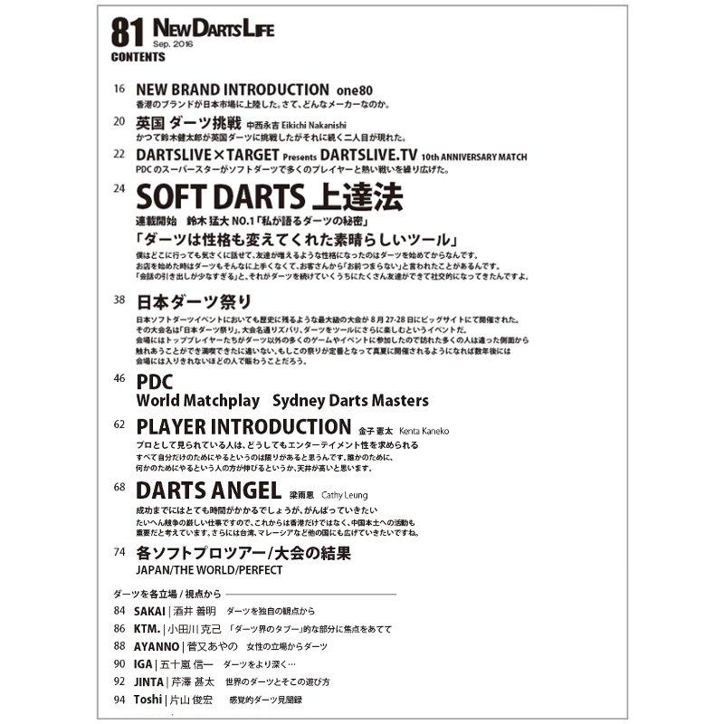 New Darts Life No.81