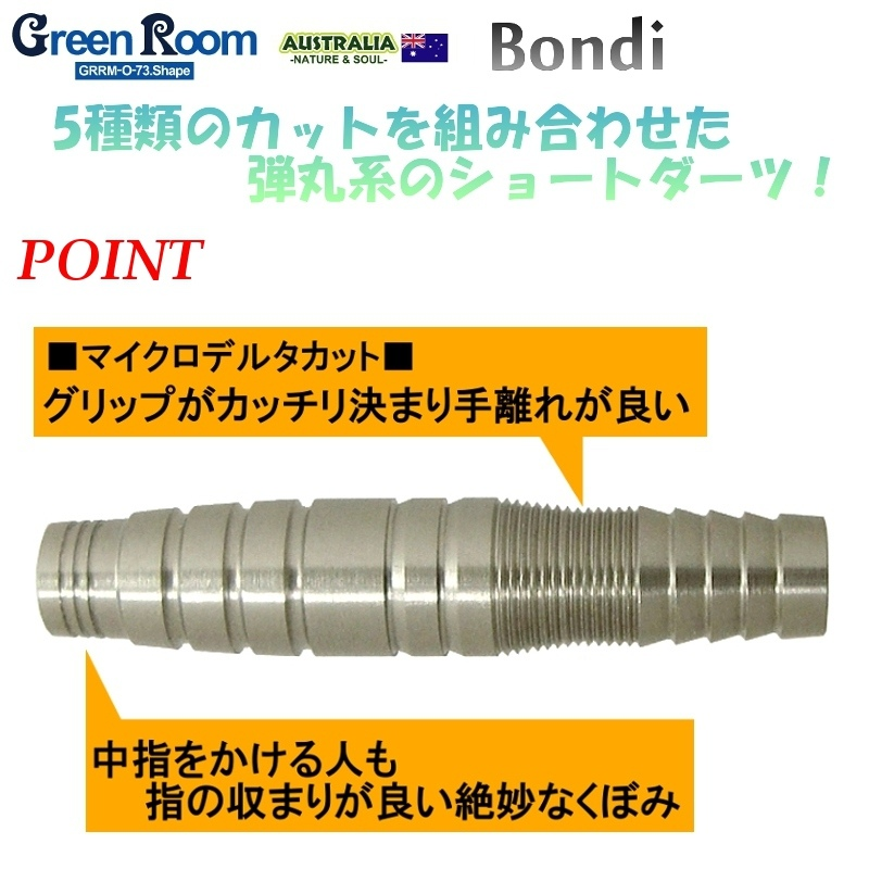 Bondi ボンダイ [Green Room]