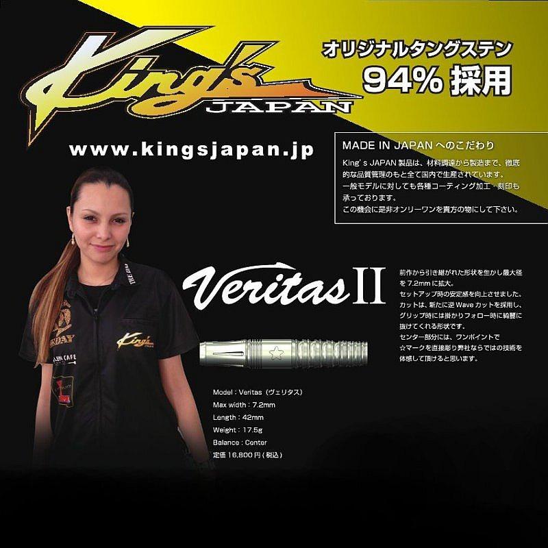 Veritas2 五月女真理 ヴェリタス2 [King's Japan]