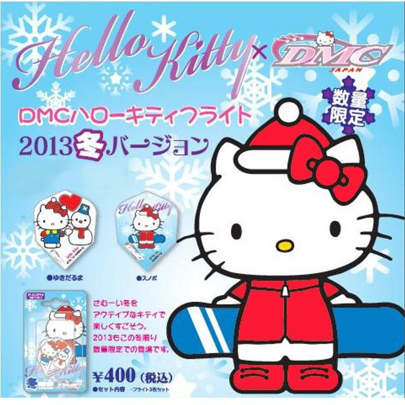 Hello Kitty Flight ハロー・キティー 冬バージョン [DMC]