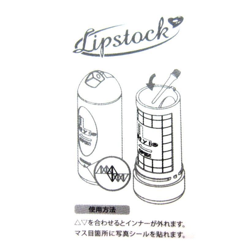 LIPSTOCK リップストック [L-Style]