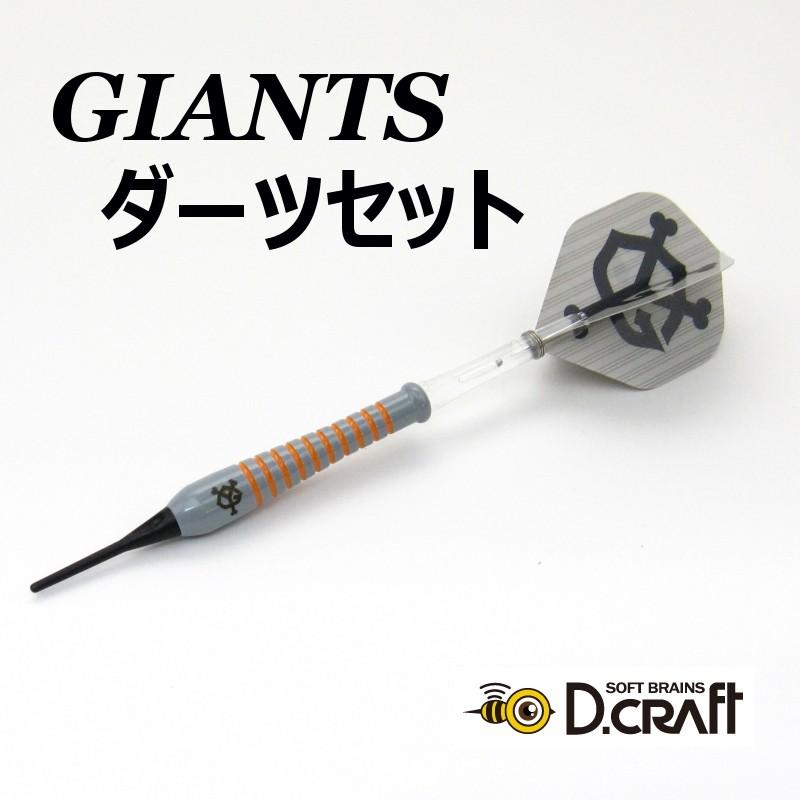 GIANTS Brass DARTS ジャイアンツ ダーツセット [D.craft]