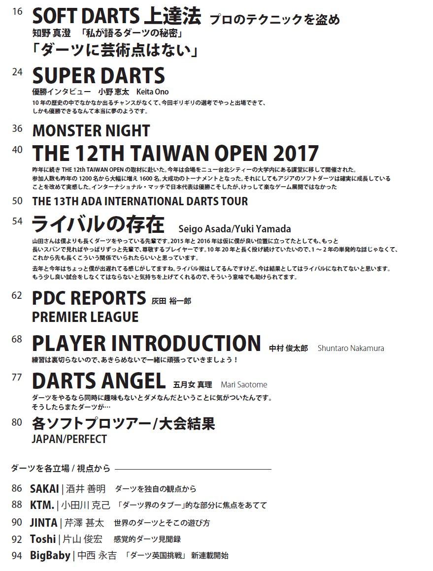 New Darts Life No.85