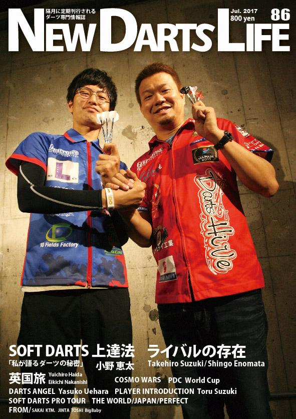 New Darts Life No.86