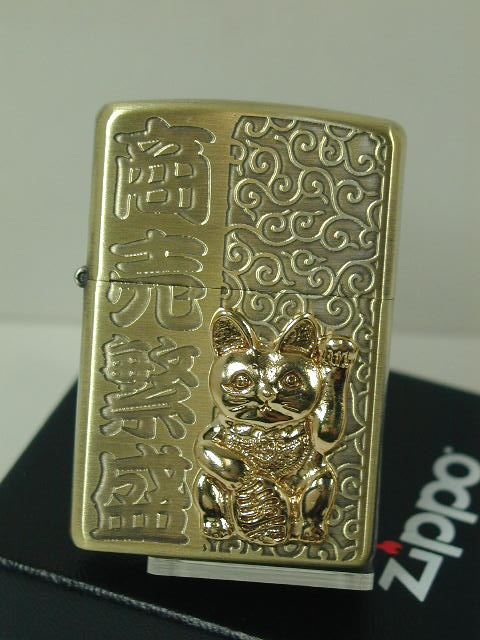 ジッポーライター: Zippo 招き猫 ねこ メタル 《開運》 福猫 【ブラス】 ゴールド色 #200 ネコ エッチング 《両面》 ☆商売繁盛 /千客万来☆ KMB-BS【ギフト包装】 【ジッポ】 【ジッポー】 【ライター】 【ダルマヤ】