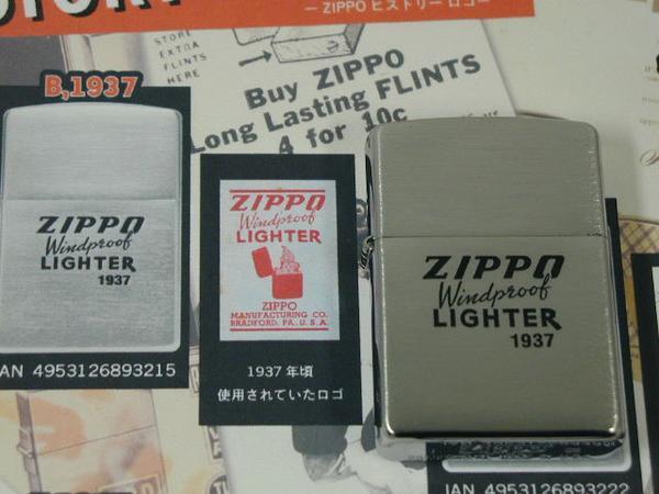 ジッポーライター: 《絶版》 Zippo 【 ヒストリー ロゴ 】 History Logo 1937 《#200》USA加工 【B】 ☆オシャレ!!☆【ギフト包装】 【母の日】 【父の日】 【ジッポ】 【ジッポー】 【ライター】 【ダルマヤ】
