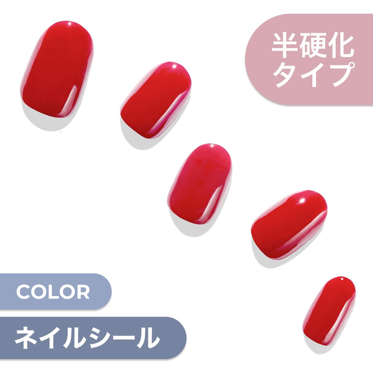 【Parisian Red】ダッシングディバグレーズ