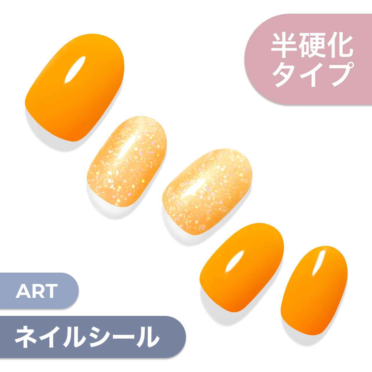 【Juicy Mandarin】ダッシングディバグレーズ