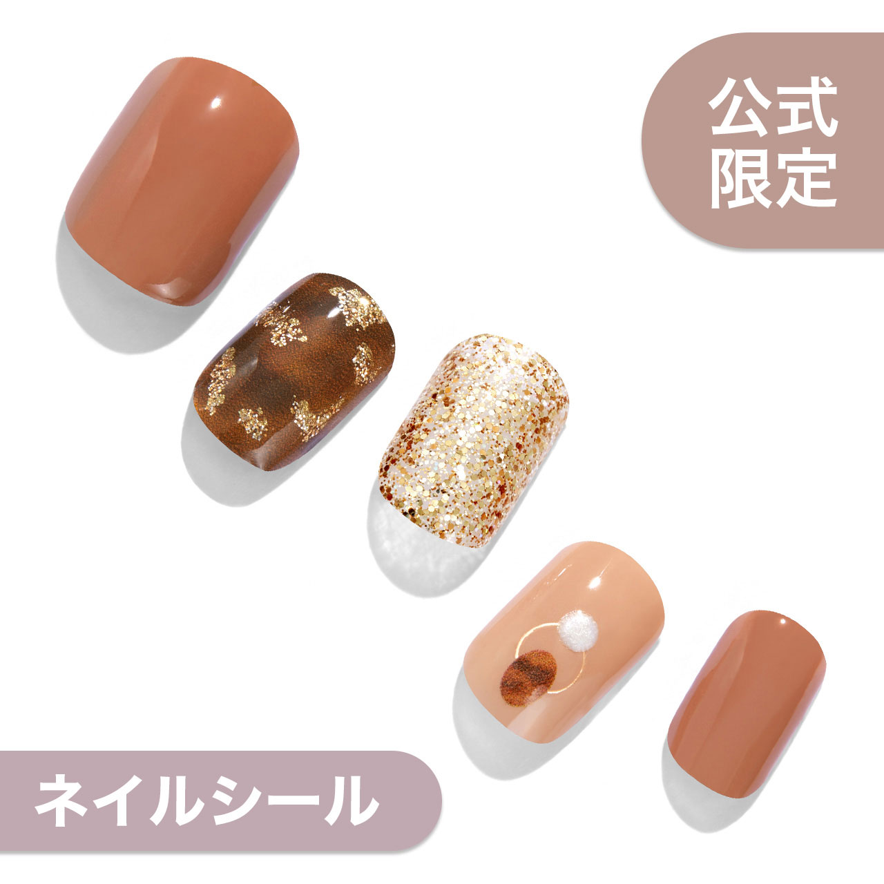 【Toffeenut Latte】ダッシングディバグロスジェルネイルシール