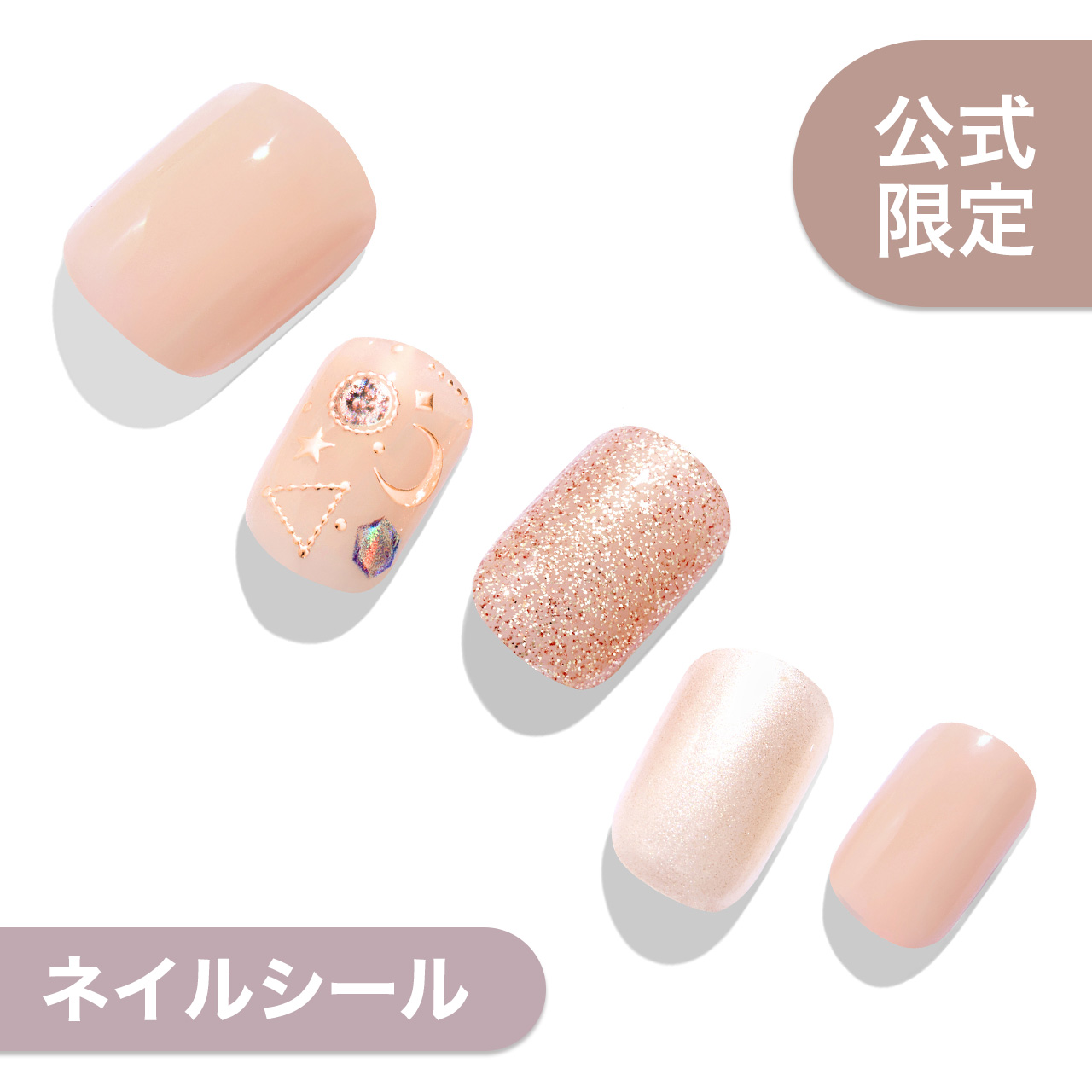 【Nebula】ダッシングディバグロスジェルネイルシール