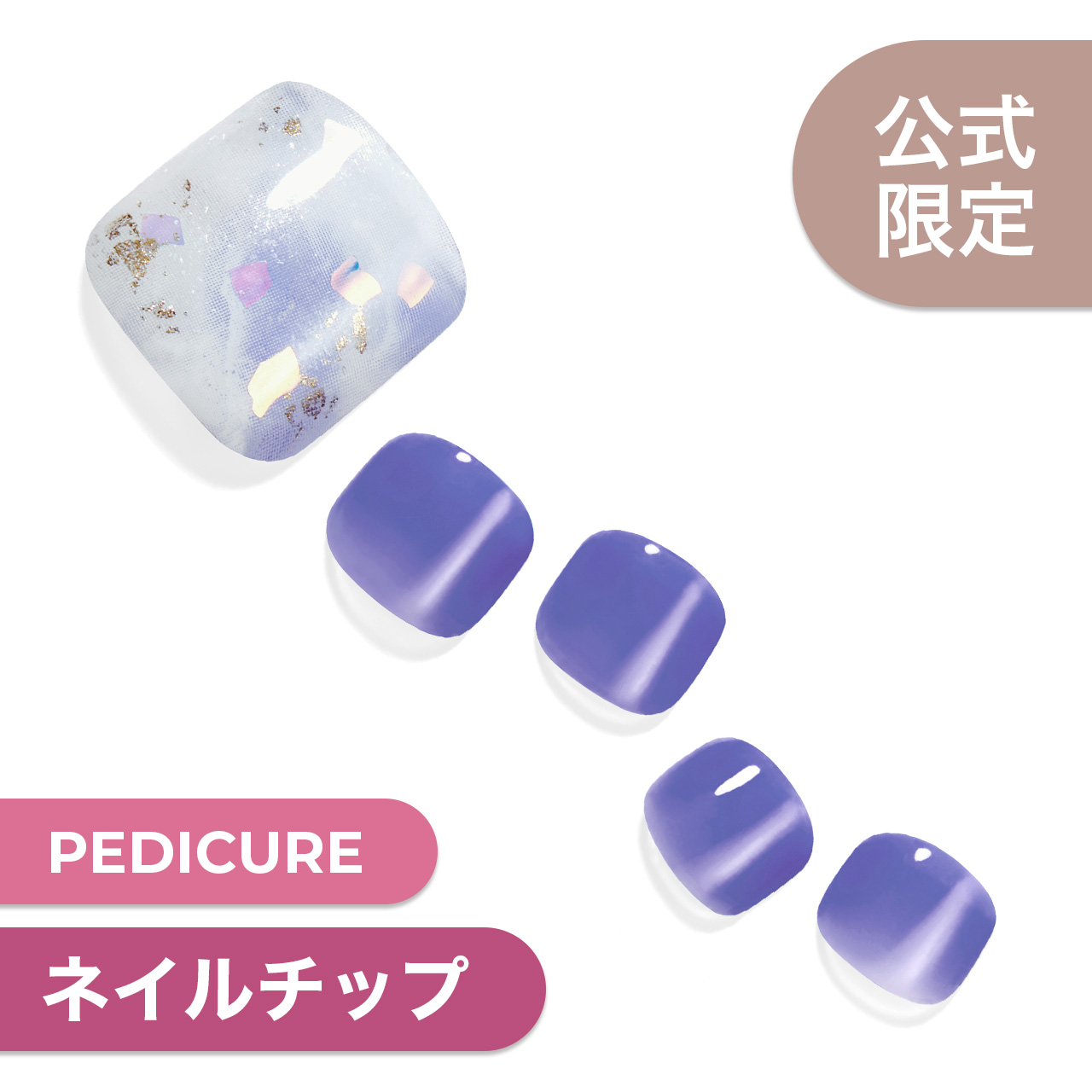 【Blue Cotton】ダッシングディバマジックプレス ペディ